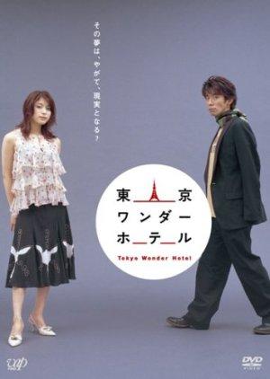 Tokyo Wonder Hotel (2004) poster