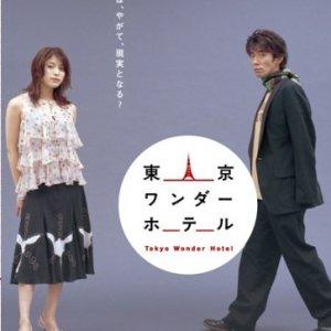 Tokyo Wonder Hotel (2004) photo