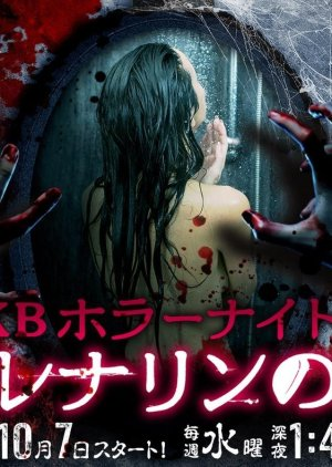 AKB Horror Night - Adrenaline no Yoru