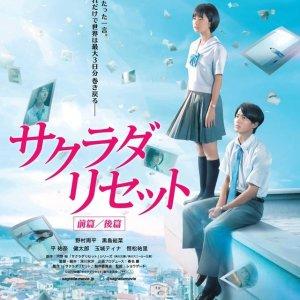 Sakurada Reset: Part 1 (2017)