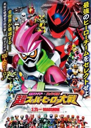 Kamen Rider x Super Sentai: Chou Super Hero Taisen