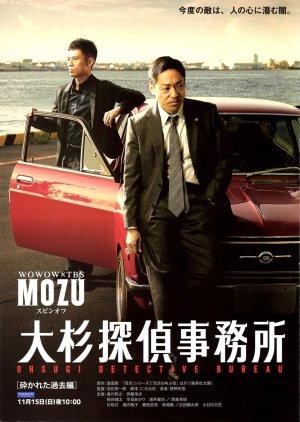 Osugi Tantei Jimusho (2015) poster