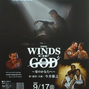The Winds of God (2005) photo
