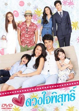 Duang Jai Pisut (2016) poster