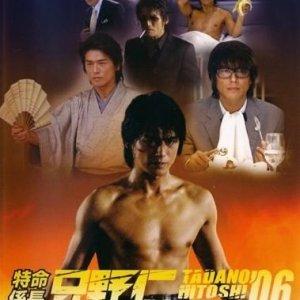 Tokumei Kakarichou Tadano Hitoshi Special '06 (2006) photo
