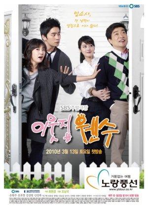 Definitely Neighbors (2010) poster