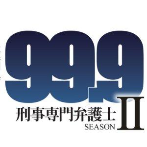 99.9: Keiji Senmon Bengoshi - Season II (2018) photo
