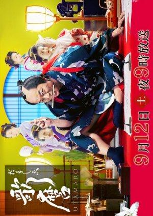 Damashie Utamaro (2009) poster