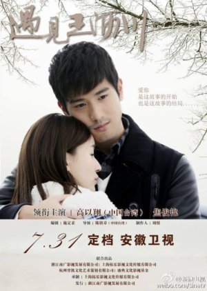 Remembering Lichuan (2016) poster