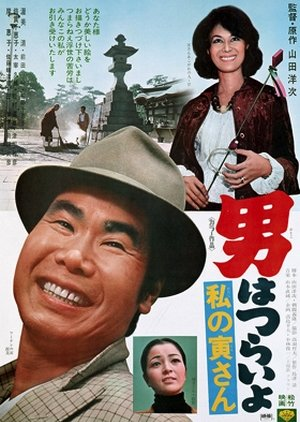 Tora-san 12: Loves an Artist (1973) poster