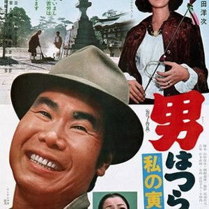 Tora-san 12: Loves an Artist (1973) photo