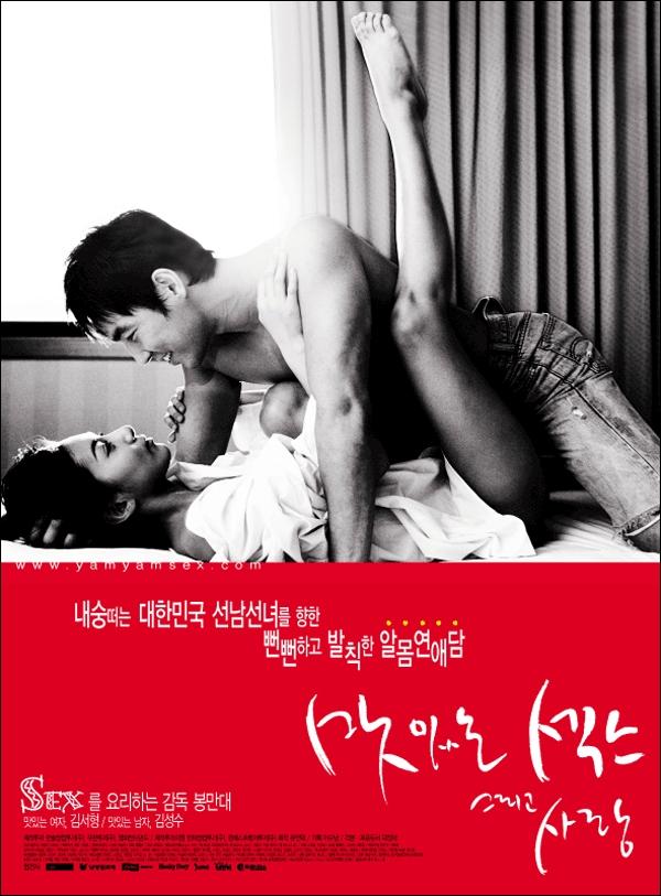 Sweet Sex And Love 2003 - Mydramalist-2143
