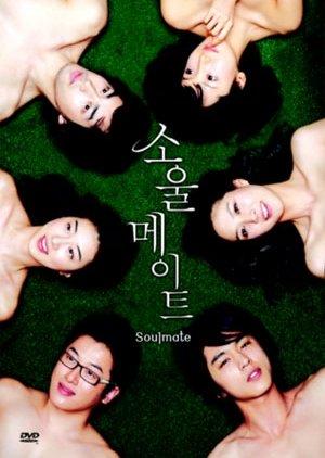 Soulmate (2006) poster