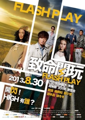 Flash Play (2013) poster