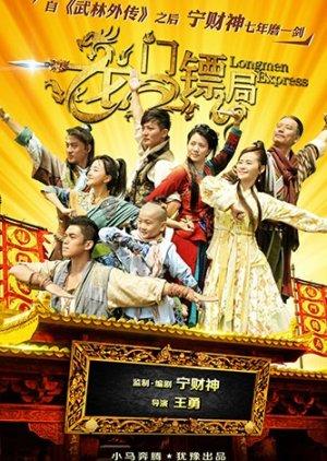Longmen Express (2013) poster