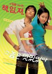 2000's Korean Films