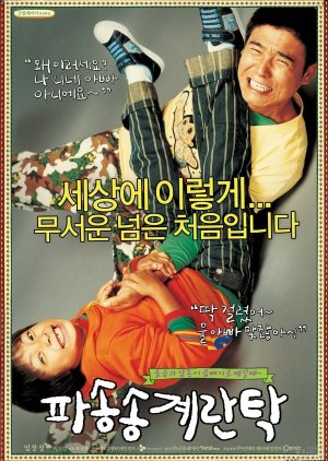Cracked Eggs and Noodles (2005) poster