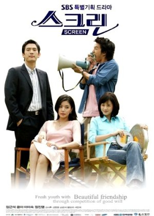 Screen (2003) poster