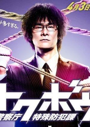 Tokubou - Keisatsuchou Tokushu Bouhan Ka (2014) poster