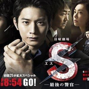 S: Saigo no Keikan - Dakkan: Recovery of Our Future (2015)