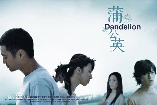 Dandelion (2003) poster