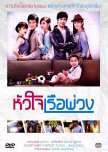 Favorite Thai Dramas 2