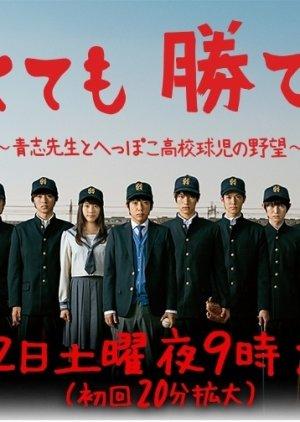 LwvXDc - Мы слабые, но выиграем (2014, Япония): актеры