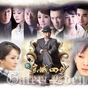 The Four Brothers of Peking (2010) photo