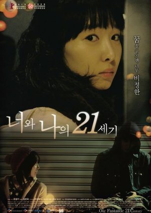 Our Fantastic 21st Century (2009) poster