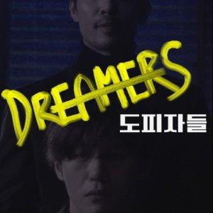 Drama Special Season 9: Dreamers (2018) photo