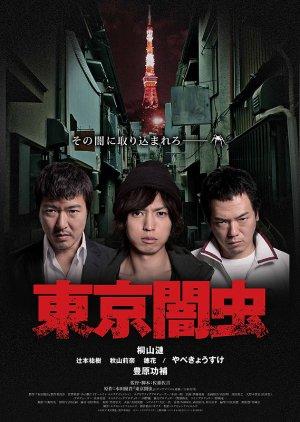 Tokyo Yamimushi Part 2 (2013) poster