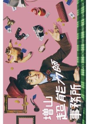 Masuyama Chounouryokushi Jimusho (2017) poster