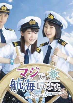 Maji de Koukaishitemasu: Second Season (2018) poster