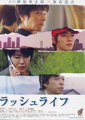 A Lush Life (2009) poster