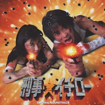 Keiji Ichiro (2003) poster