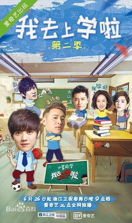 Back To School 2 (2016) poster