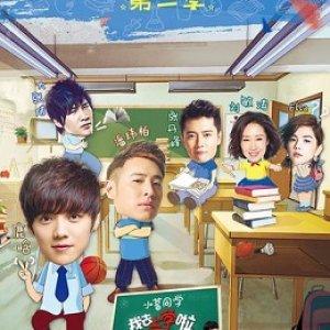Back To School 2 (2016) photo
