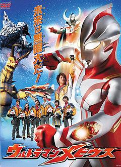 Ultraman Mebius (2006) poster