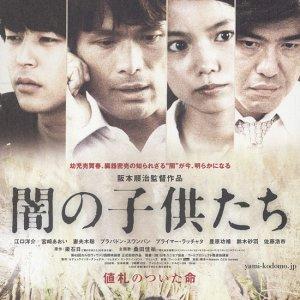 Children of the Dark (2008)