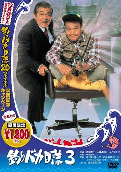 Free and Easy 3 (1990) poster