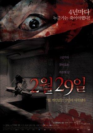 29 February: 4 Horror Tales (2006) photo