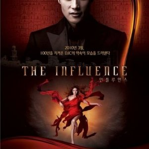 The Influence (2010) photo