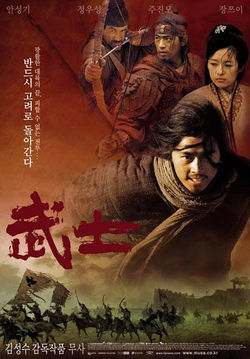 Musa the Warrior (2001) poster