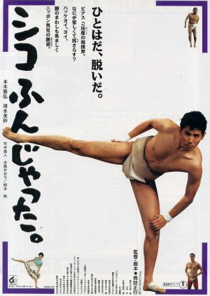 Sumo Do, Sumo Don't (1992) poster