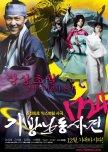 Screenwriter: Yoo Young-A