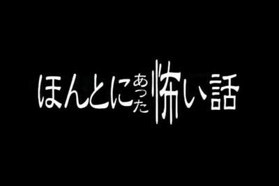 Honto ni Atta Kowai Hanashi: Winter Special 2009 Geinokai Kinkyu Jyorei Special (2009) poster