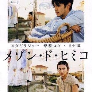 La Maison de Himiko (2005) photo