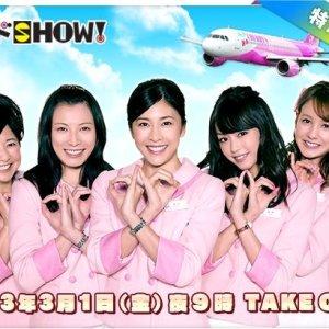 Cheap Flight!! (2013) photo