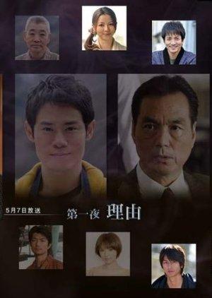 """Miyabe Miyuki """"Gokujou"""" Mysteries"""