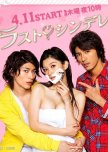 My first ever j-dramas